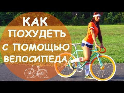 Езда на велосипеде для похудения - можно ли