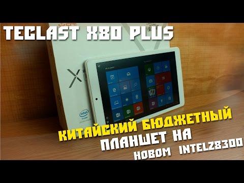 Алиэкспресс планшеты на виндовс 10