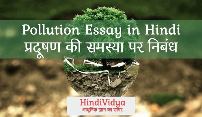 Essay on pure water in hindi