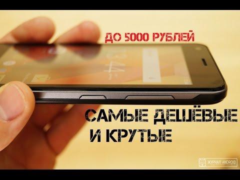 Топ смартфонов с алиэкспресс до 5000 рублей