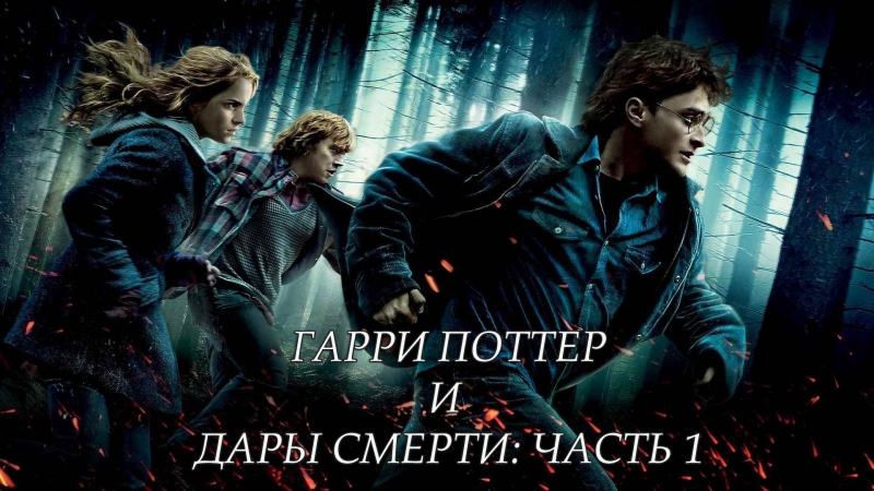 Harry Potter and the Deathly Hallows: Part 2 (2011) Film