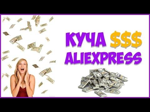 Как заработать деньги на покупках на алиэкспресс