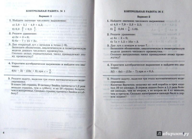 Ответы на контрольную за первую четверть 8 класс математика