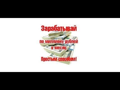 Как быстро заработать миллион рублей в интернете