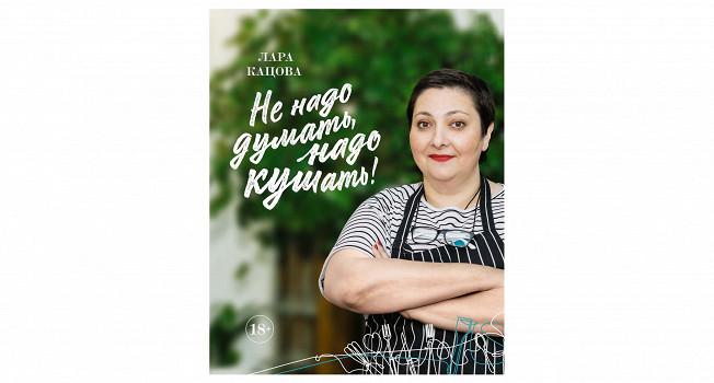 «Не надо думать, надо кушать!» Лары Кацовой