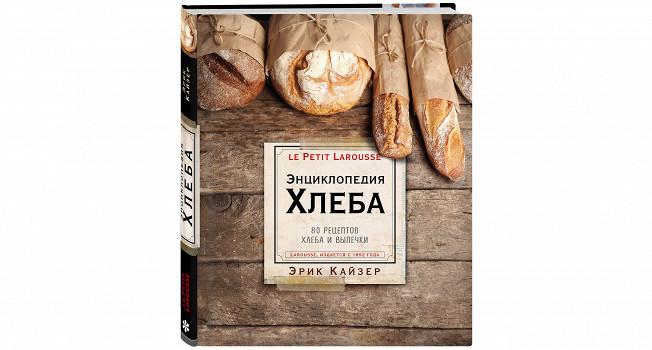 «Энциклопедия хлеба» Эрика Кайзера