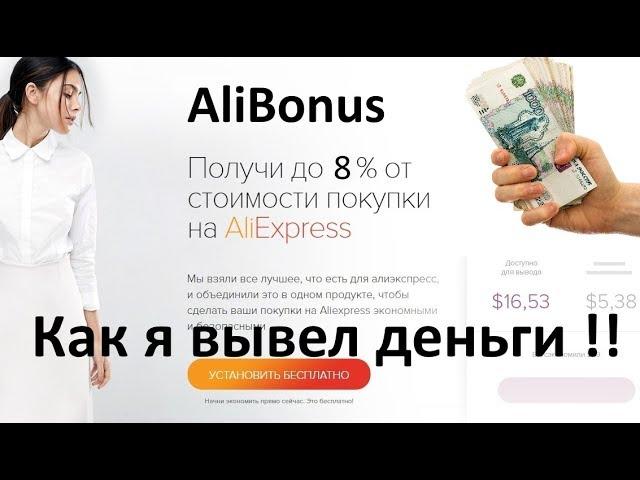 Как вывести кэшбэк с алибонус
