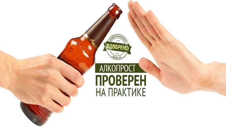 Как избавиться от алкоголизма навсегда форум