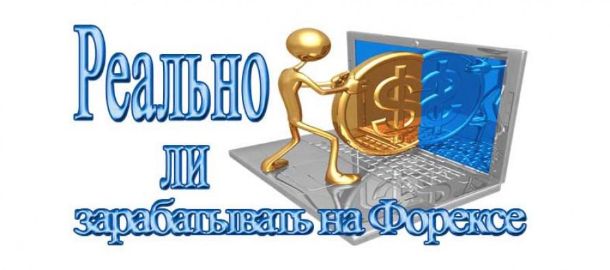 Заработок в интернет- fxcluborg