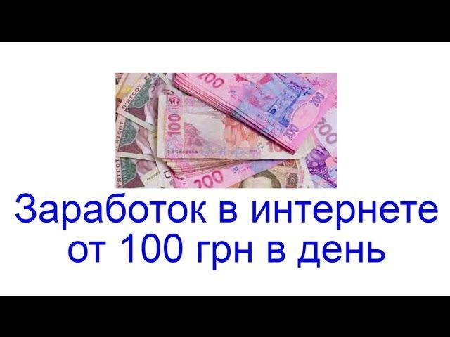 Как заработать 500 гривен в день в интернет