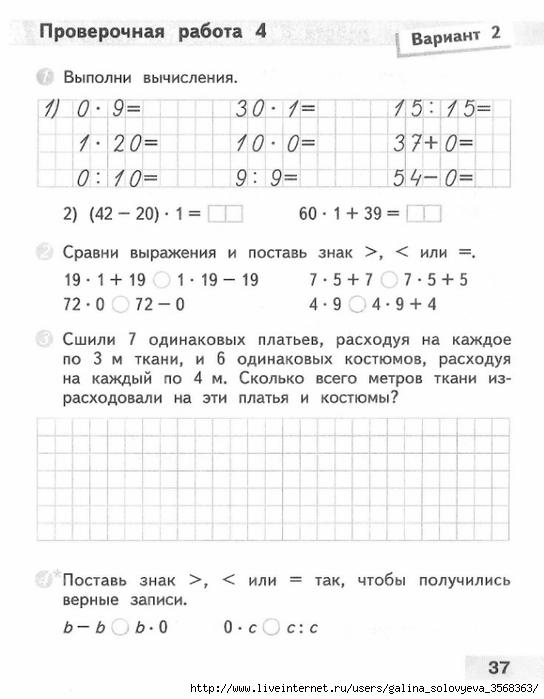 Ответы на 7 ю контрольную по математике