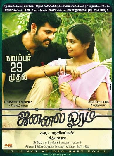 w tamil movies online free watch high quality 2011