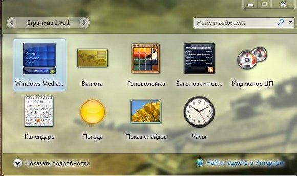 Бета-версия SP1 для Windows 7 выйдет в конце июля