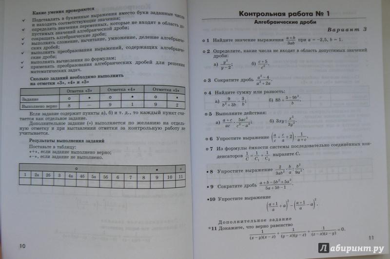 Математика 8 класс ответы на итоговые контрольные с ответами