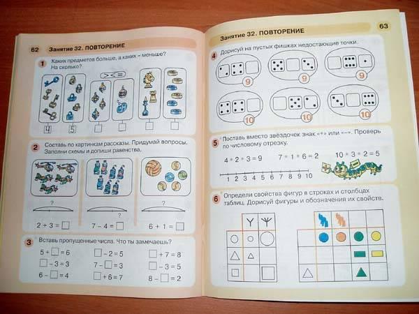 Раз ступенька два ступенька математика для детей 6 7 лет часть 2 ответы