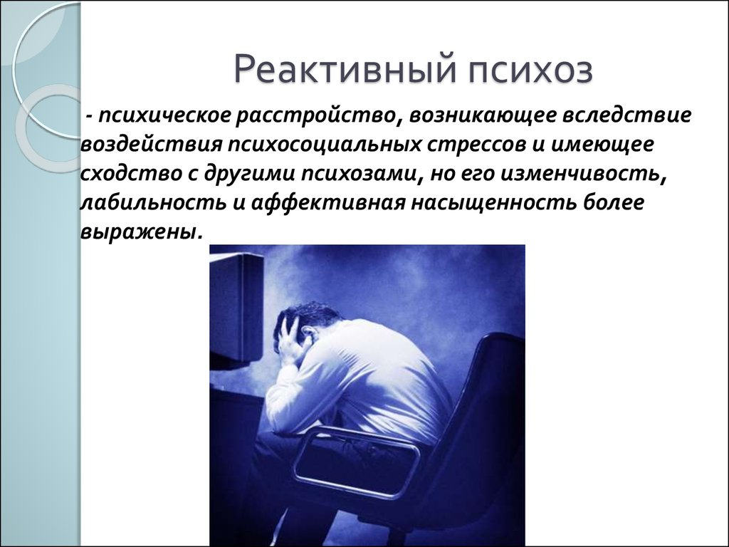 Депрессия реактивная - zdorovieinforu