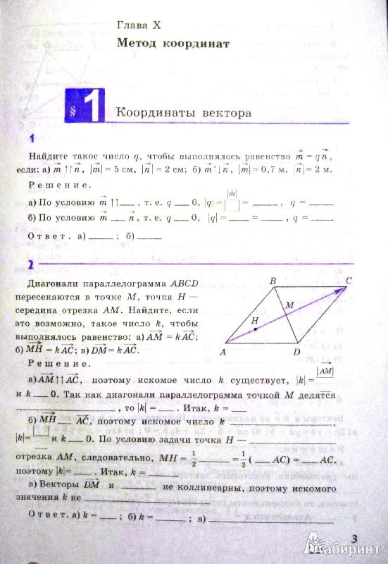 Гдз по математике 7 класс рабочая тетрадь геометрия атанасян