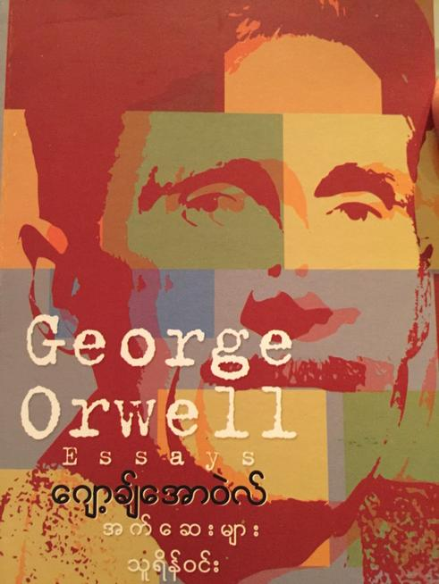 The Political Ideas of George Orwell - The Socialist Party