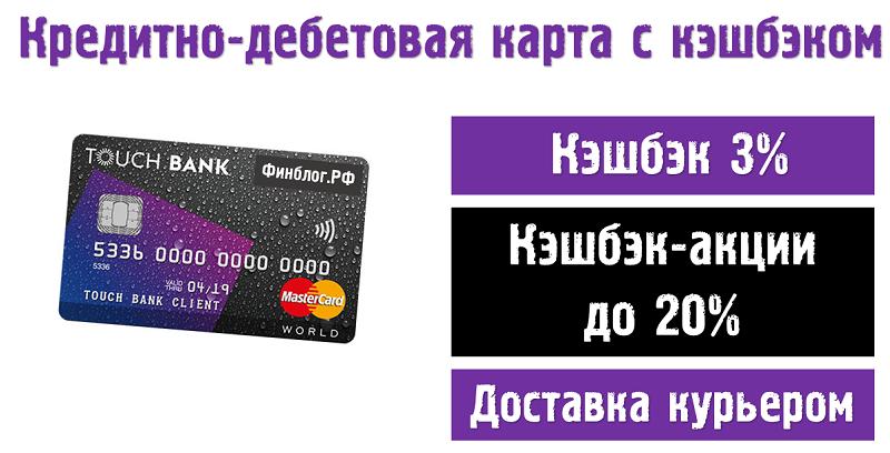 Банк москвы дебетовая карта кэшбэк