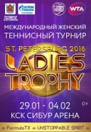 Международный женский теннисный турнир «St.Petersburg Ladies Trophy 2018»