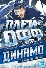 Динамо. ПЛЕЙ-ОФФ. Матч 1/2 финала СЕЗОНА 2017/2018...