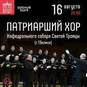 Тбилисский Патриарший хор Кафедрального собора Святой Троицы (г.Тбилиси)