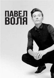 «Большой Stand Up»: Павел Воля