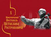 Оркестр Национальной академии Санта Чечилия (Италия). Дирижер Антонио Паппано (Италия)