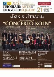 Камерный оркестр Concerto Köln