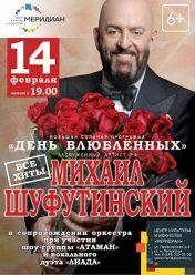 Концерт Михаила Шуфутинского День Влюбленных