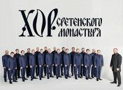 Хор Сретенского монастыря. Регент Никон Жила