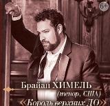 XXVII фестиваль «Дворцы Санкт-Петербурга»: Брайан Химель (тенор, США), Мария Баякина (сопрано)