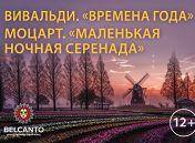 Хор капеллы им. Юрлова. Симфонический оркестр «Новая Россия». Дирижер Грэм Вили (Англия)