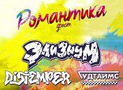 «Романтика Fest»: «Элизиум», Distemper, «Гудтаймс»