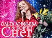Ольга Арефьева и «Ковчег»