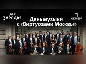 Камерный оркестр «Виртуозы Москвы». Дирижер Александр Рудин