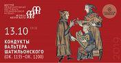 VI фестиваль средневековой музыки Musica Mensurata: «Кондукты Вальтера Шатильонского»