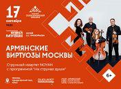 Сезон армянской культуры: струнный квартет Noyan