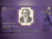 Фестиваль «Ludwig Van»: Яна Иванилова (сопрано), Борис Березовский (фортепиано)