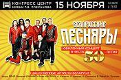 «Белорусские песняры»