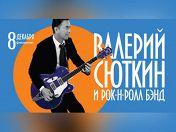 Валерий Сюткин и Rock&Roll Band