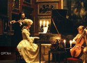 «Органная классика на все времена»