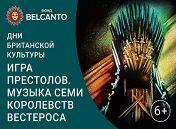 «Игры престолов. Музыка семи Королевств Вестероса»