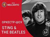 «Оркестр-шоу: Sting &The Beatles»