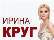 Ирина Круг (Раменское)