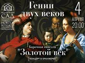 «Бах, Вивальди, фон Бибер. Гении двух веков»