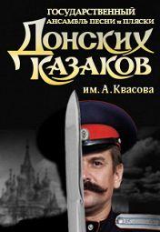 Государственный ансамбль песни и пляски Донских казаков им. А. Квасова