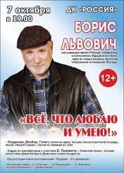 «Все, что люблю и умею!»: Борис Львович