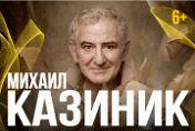 Концерт-лекция Михаила Казиника «Школа Нобелевских лауреатов»