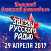«Звезды Русского Радио»